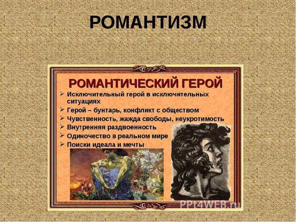 РОМАНТИЗМ