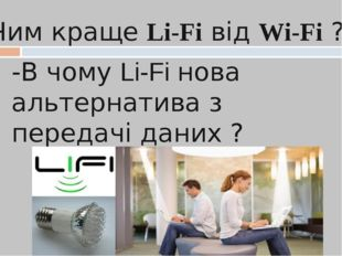 -Чим краще Li-Fi від Wi-Fi ? -В чому Li-Fi нова альтернатива з передачі даних ?