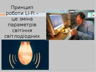 Принцип роботи Li-Fi – це зміна параметрів світіння світлодіодних ламп