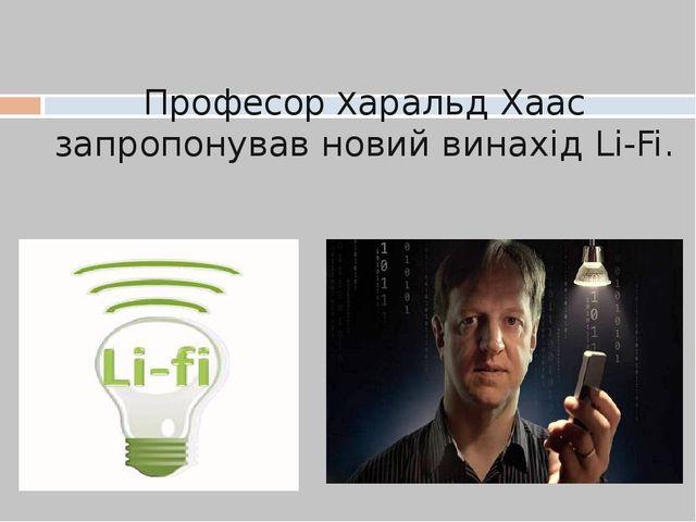 Професор Харальд Хаас запропонував новий винахід Li-Fi.