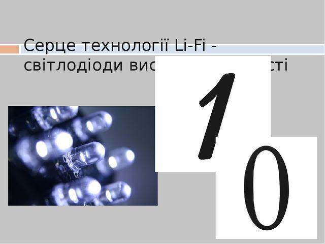 Серце технології Li-Fi - світлодіоди високої яскравості