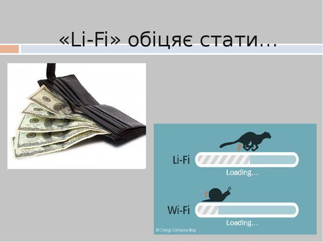 «Li-Fi» обіцяє стати…