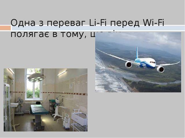 Одна з переваг Li-Fi перед Wi-Fi полягає в тому, що він…