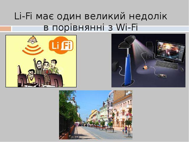 Li-Fi має один великий недолік в порівнянні з Wi-Fi