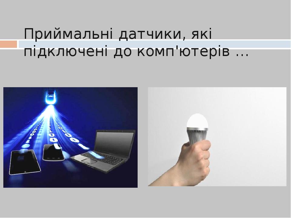 Приймальні датчики, які підключені до комп'ютерів …