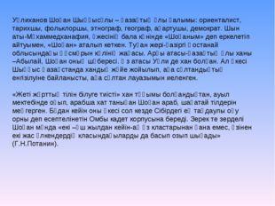 Уәлиханов Шоқан Шыңғысұлы – қазақтың ұлы ғалымы: ориенталист, тарихшы, фолькл