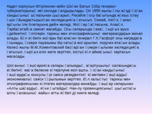 Кадет корпусын бітіргеннен кейін Шоқан Батыс Сібір генерал-губернаторының кең