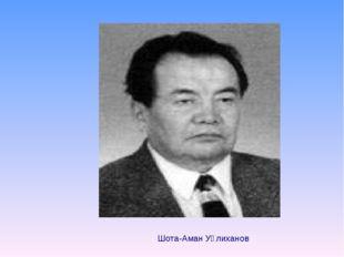 Шота-Аман Уәлиханов