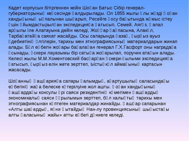 Кадет корпусын бітіргеннен кейін Шоқан Батыс Сібір генерал-губернаторының кең...