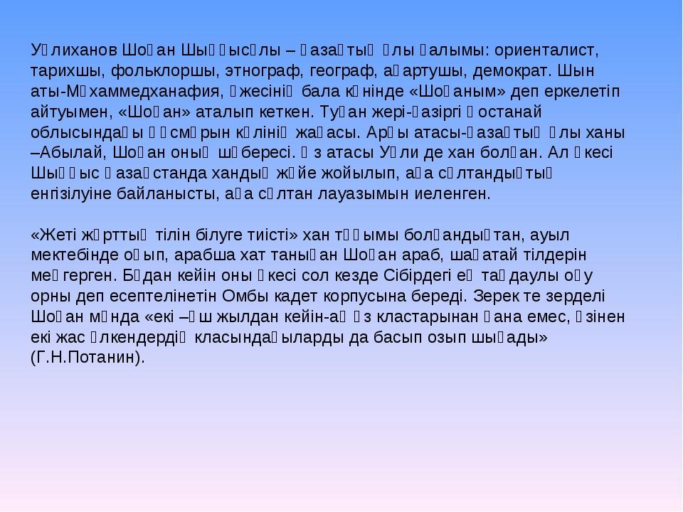 Уәлиханов Шоқан Шыңғысұлы – қазақтың ұлы ғалымы: ориенталист, тарихшы, фолькл...