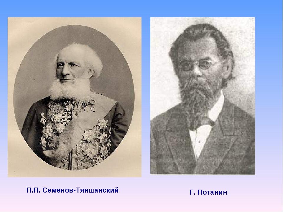 П.П. Семенов-Тяншанский Г. Потанин