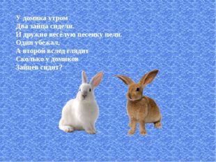 У домика утром Два зайца сидели. И дружно весёлую песенку пели. Один убежал,