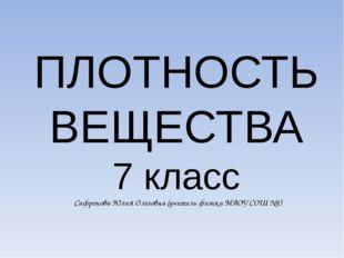 Сафронова Юлия Олеговна (учитель физики МАОУ СОШ №1) ПЛОТНОСТЬ ВЕЩЕСТВА 7 класс
