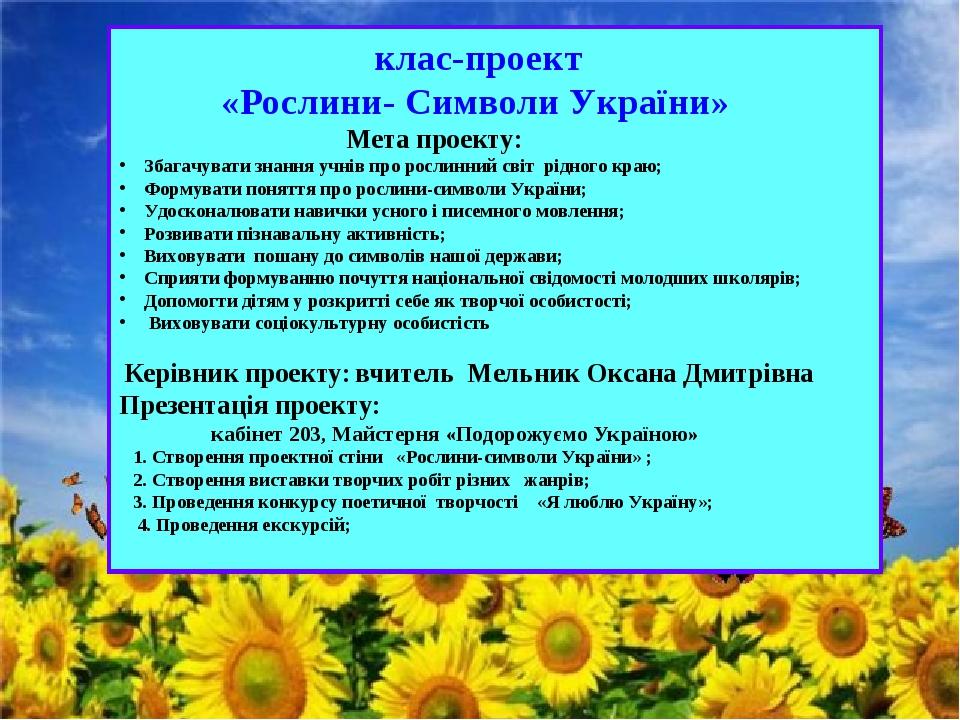 клас-проект «Рослини- Символи України» Мета проекту: Збагачувати знання учн...