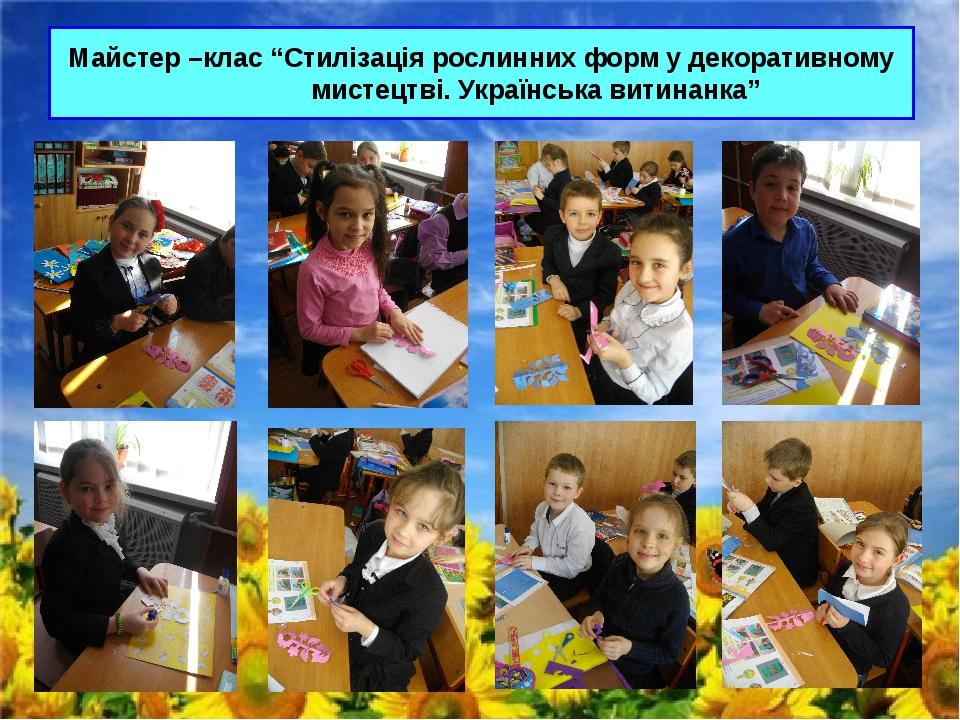 """Майстер –клас """"Стилізація рослинних форм у декоративному мистецтві. Українськ..."""