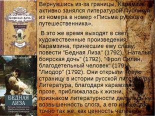 Вернувшись из-за границы, Карамзин активно занялся литературой Публикуя из но
