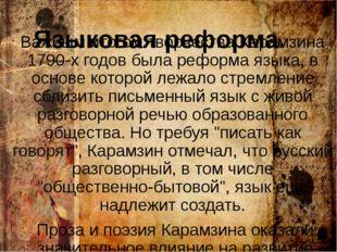 Важным итогом творчества Карамзина 1790-х годов была реформа языка, в основе