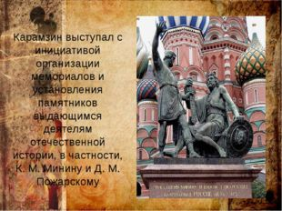 Карамзин выступал с инициативой организации мемориалов и установления памятни