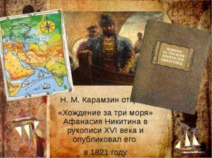 Н. М. Карамзин открыл «Хождение за три моря» Афанасия Никитина в рукописи XVI