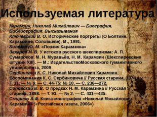 Используемая литература Карамзин, Николай Михайлович— Биография. Библиографи