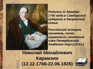 Николай Михайлович Карамзин (12.12.1766-22.06.1826) Родился 12 декабря 1766