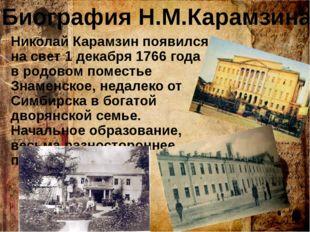 Николай Карамзин появился на свет 1 декабря 1766 года в родовом поместье Зна