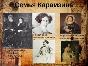 Семья Карамзина. Отец-Александр Карамзин, Мать-Наталья Оболенская Вторая жена