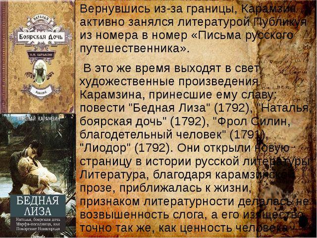 Вернувшись из-за границы, Карамзин активно занялся литературой Публикуя из но...