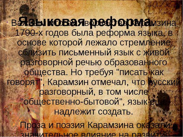 Важным итогом творчества Карамзина 1790-х годов была реформа языка, в основе...