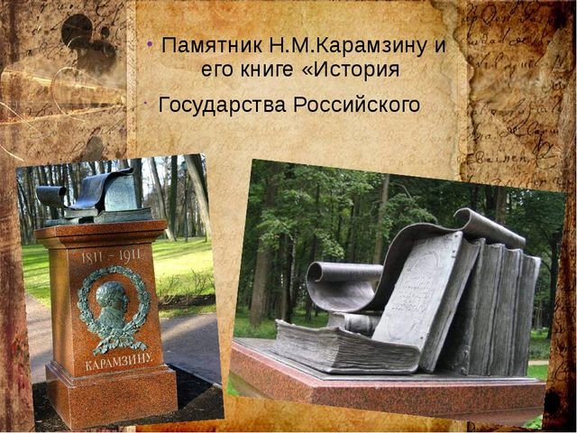 Памятник Н.М.Карамзину и его книге «История Государства Российского