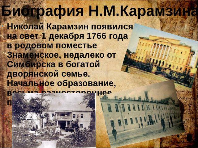 Николай Карамзин появился на свет 1 декабря 1766 года в родовом поместье Зна...