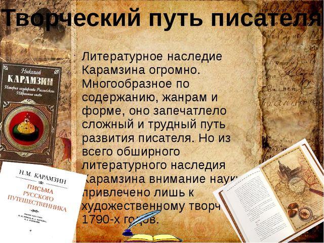 Литературное наследие Карамзина огромно. Многообразное по содержанию, жанрам...