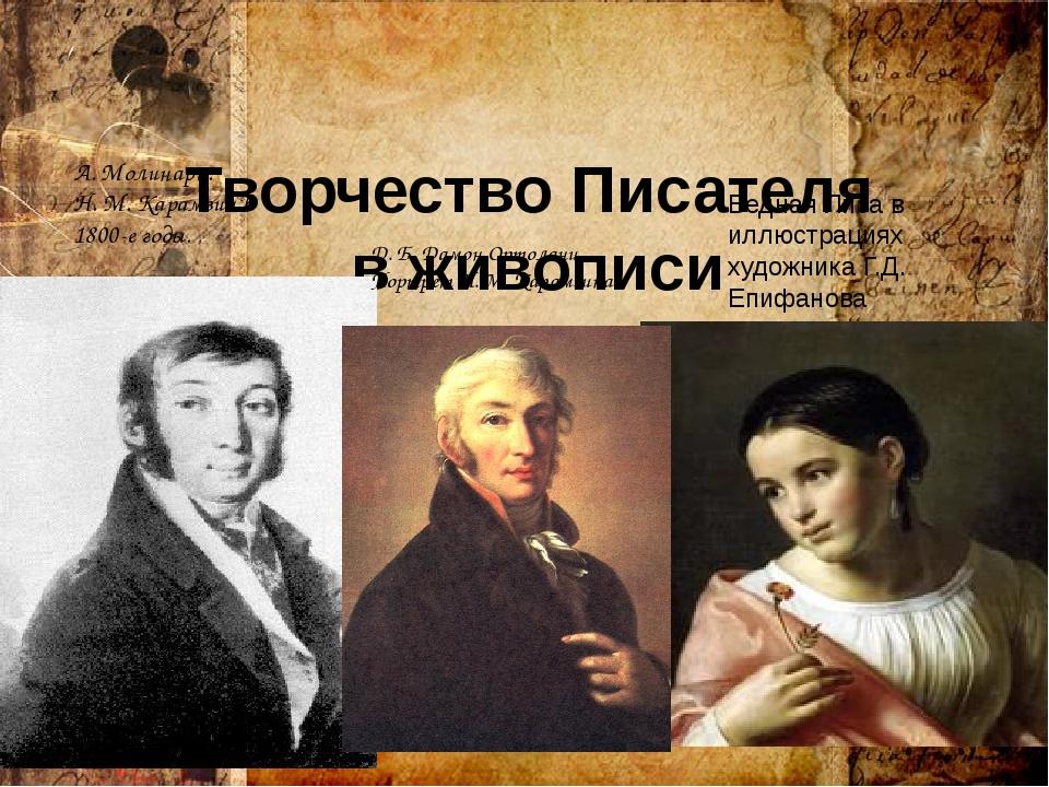 Творчество Писателя в живописи А. Молинари. Н. М. Карамзин в 1800-е годы. Бе...