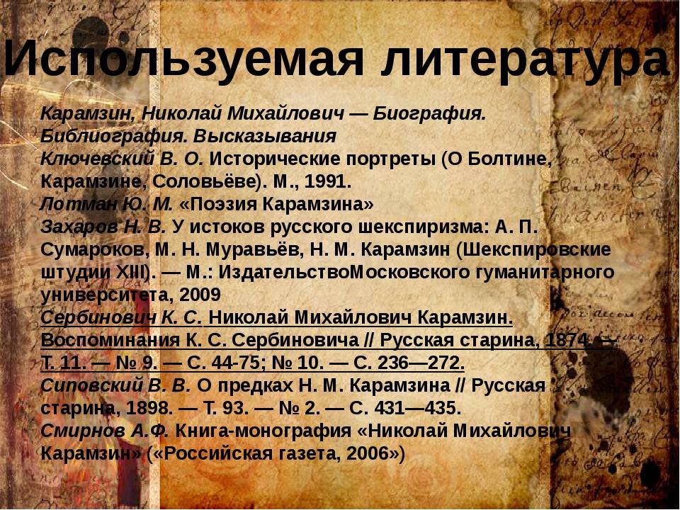 Используемая литература Карамзин, Николай Михайлович— Биография. Библиографи...