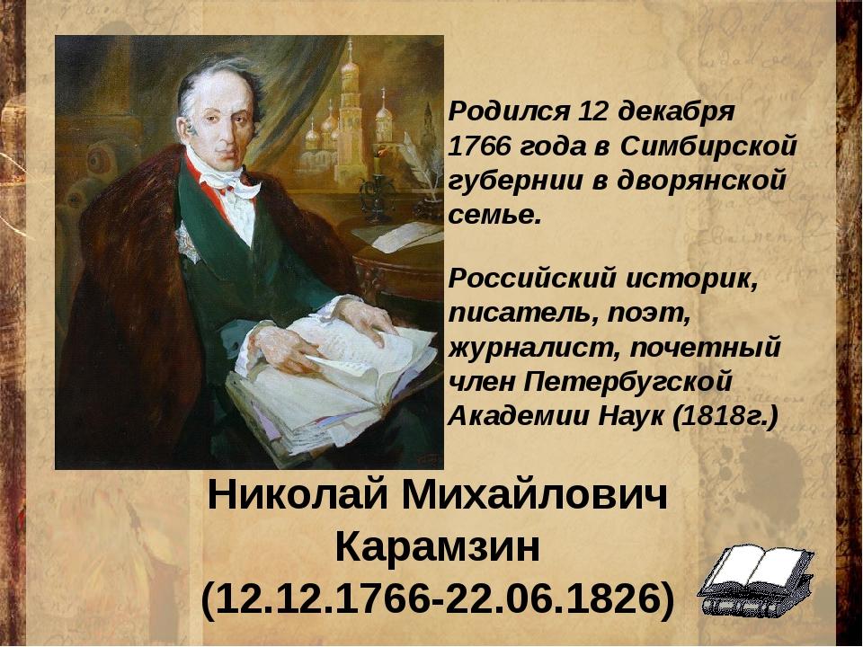 Николай Михайлович Карамзин (12.12.1766-22.06.1826) Родился 12 декабря 1766...