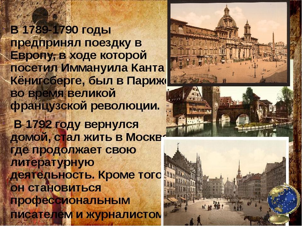 В 1789-1790 годы предпринял поездку в Европу, в ходе которой посетил Иммануил...