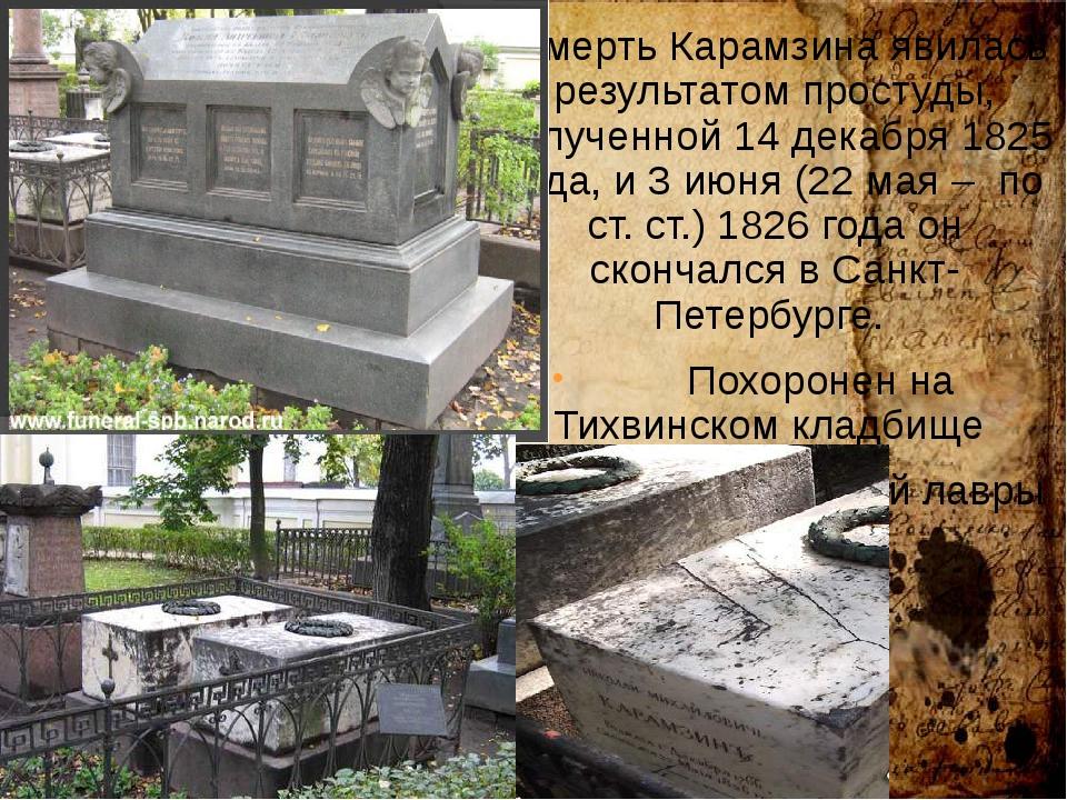 Смерть Карамзина явилась результатом простуды, полученной 14 декабря 1825 го...