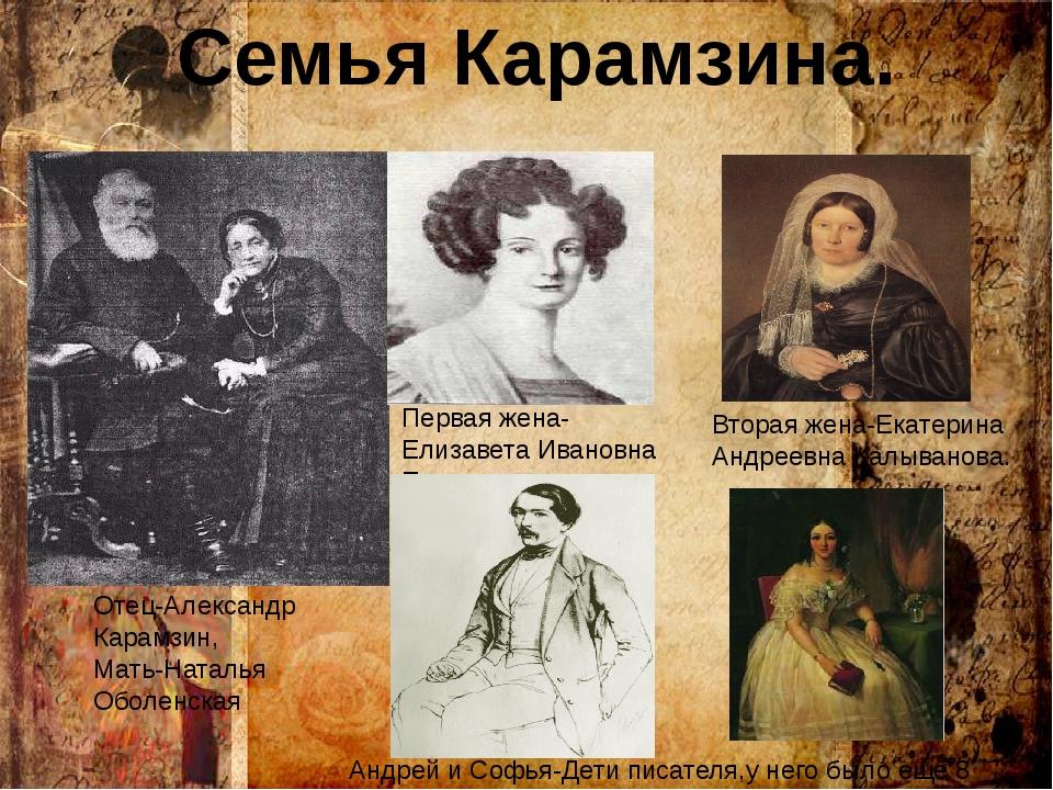 Семья Карамзина. Отец-Александр Карамзин, Мать-Наталья Оболенская Вторая жена...
