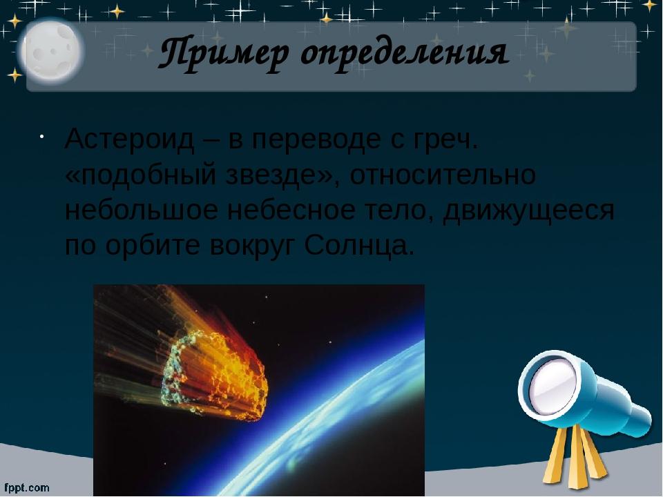 Пример определения Астероид – в переводе с греч. «подобный звезде», относител...