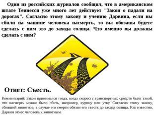 Один из российских журналов сообщил, что в американском штате Теннесси уже м