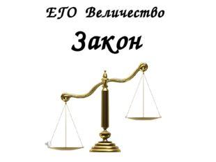 ЕГО Величество Закон