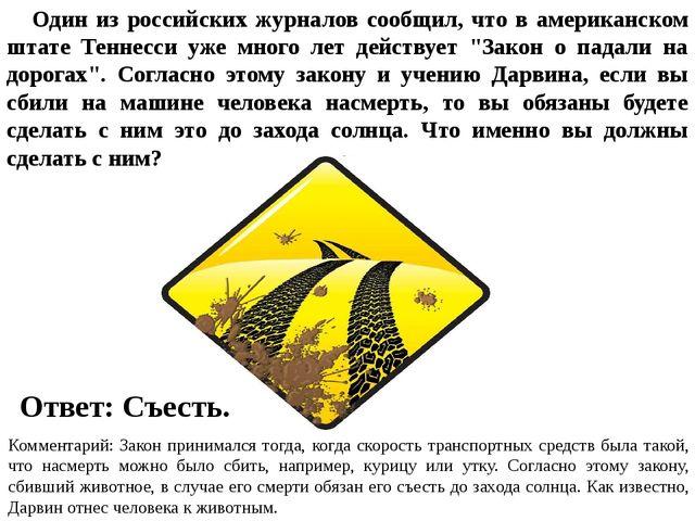 Один из российских журналов сообщил, что в американском штате Теннесси уже м...