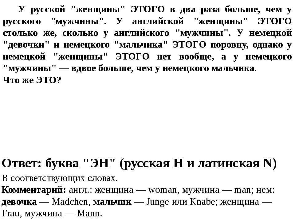 """У русской """"женщины"""" ЭТОГО в два раза больше, чем у русского """"мужчины"""". У анг..."""