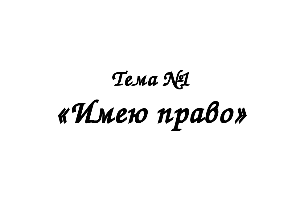 Тема №1 «Имею право»
