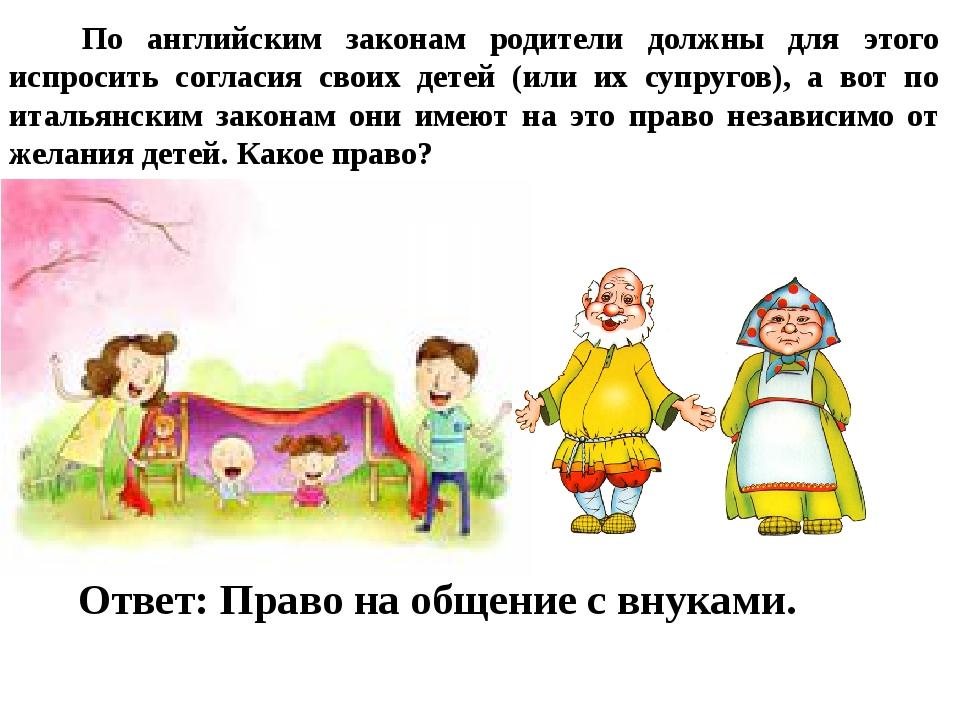 По английским законам родители должны для этого испросить согласия своих дет...