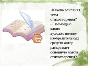 -Какова основная тема стихотворения? -С помощью каких художественно- изобраз