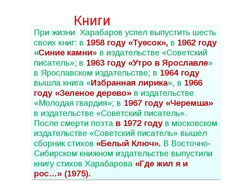 При жизни Харабаров успел выпустить шесть своих книг: в 1958 году «Туесок», в...