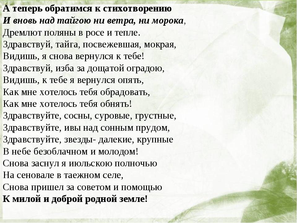 А теперь обратимся к стихотворению И вновь над тайгою ни ветра, ни морока, Д...