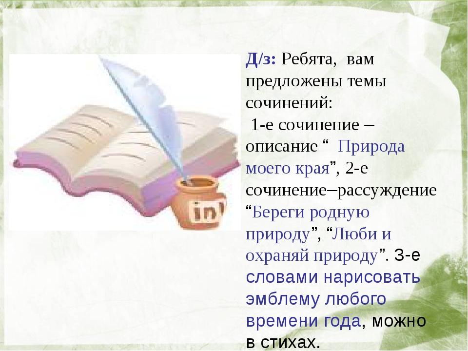 """Д/з: Ребята, вам предложены темы сочинений: 1-е сочинение – описание """" Приро..."""