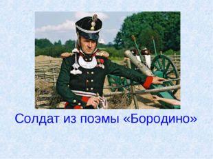 Солдат из поэмы «Бородино»